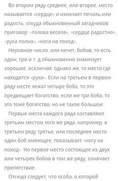 Гадание на бобах apk screenshot