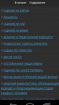 Гадание на рунах онлайн poster