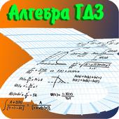 ГДЗ по алгебре icon