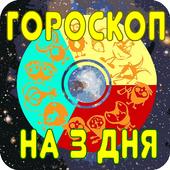 Гороскоп на три дня icon