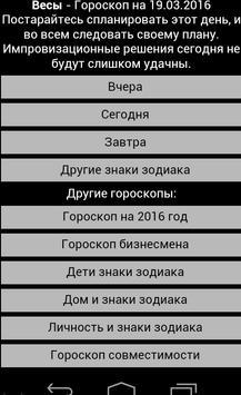 Гороскоп для каждого apk screenshot