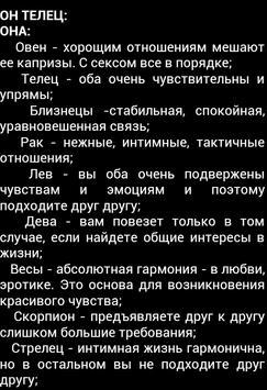 Гороскоп личной жизни apk screenshot