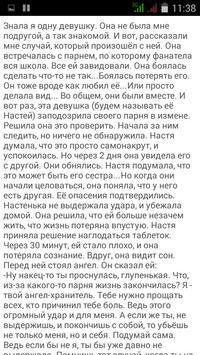 Грустные истории читать apk screenshot
