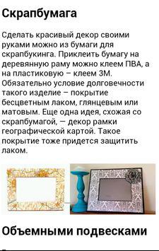 Идеи подарков apk screenshot