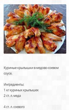 Кулинарные Хитрости apk screenshot