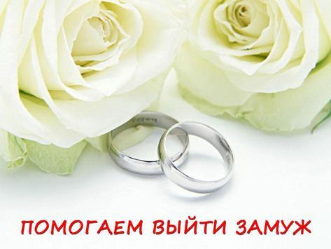 Как выйти замуж poster