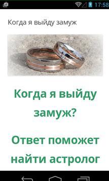 Как выйти замуж apk screenshot