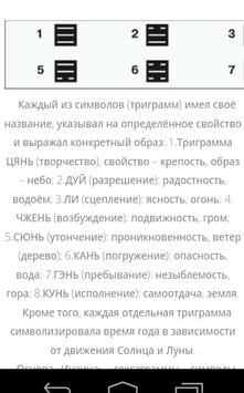 Книга перемен гадание apk screenshot