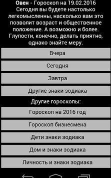 Личный астролог poster