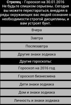 Личный гороскоп poster