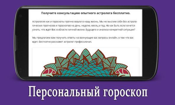 Персональный гороскоп poster