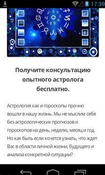 Персональный гороскоп apk screenshot