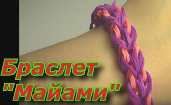 Плетение из резинок - Уроки poster