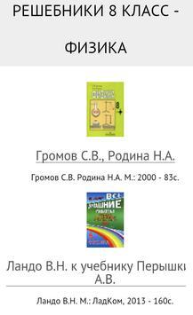 Помощь школьнику - гдз apk screenshot