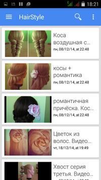 Прически поэтапные уроки apk screenshot