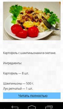 Рецепты с грибами apk screenshot