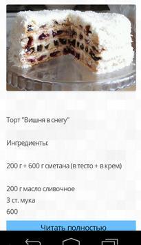 Рецепты домашних тортов poster