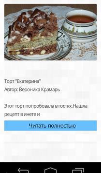 Рецепты домашних тортов apk screenshot