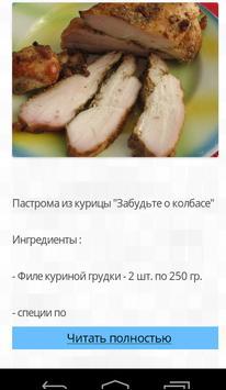 Рецепты дня простые poster