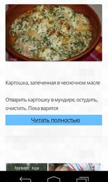 Рецепты дня простые apk screenshot
