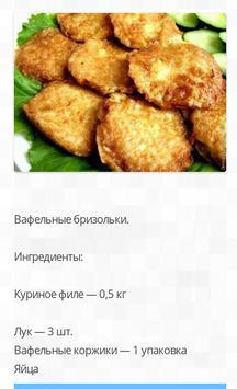 Рецепты и кулинария poster