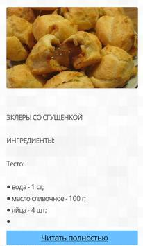 Рецепты и кулинария apk screenshot