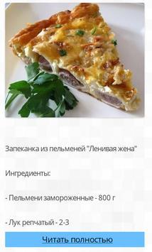 Школа кулинарии apk screenshot