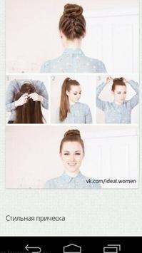 Cоветы девушкам онлайн poster
