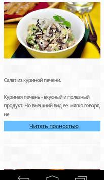 Вкусные рецепты онлайн apk screenshot