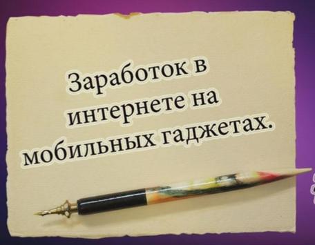 Заработок в интернете - Уроки poster