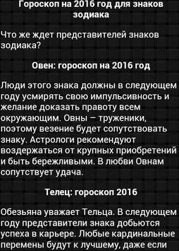 Зодиакальный гороскоп 2016 poster