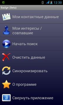 badge (beta) poster