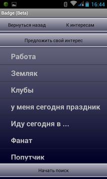 badge (beta) apk screenshot