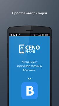 ЦеноФон apk screenshot