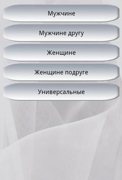 Прикольные поздравления apk screenshot