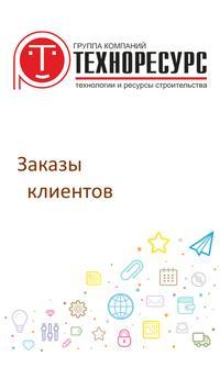 """Техноресурс"" Заказы клиентов poster"