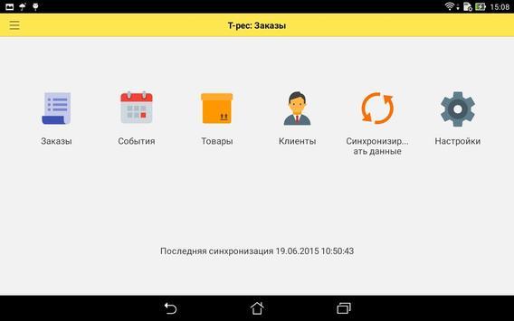 """""""Техноресурс"""" Заказы клиентов apk screenshot"""