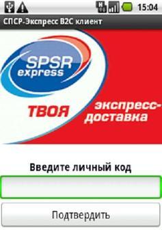 СПСР Экспресс B2C apk screenshot