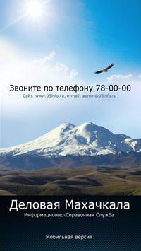 Деловая Махачкала poster