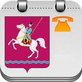 Справочник Ленинградской icon