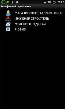 Справочник Ленинградской apk screenshot