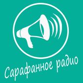 Сарафанное радио icon