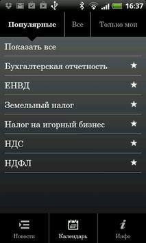 Календарь бухгалтера Building apk screenshot