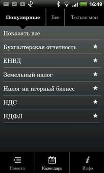 Календарь бухгалтера Tourism apk screenshot