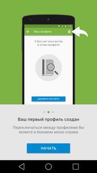 Tapl - секретный мессенджер apk screenshot