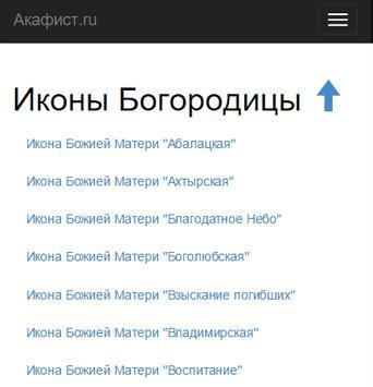 Акафист.ru apk screenshot