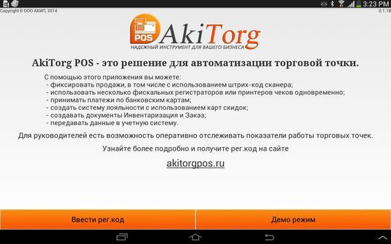 AkiTorg POS Розничная торговля poster