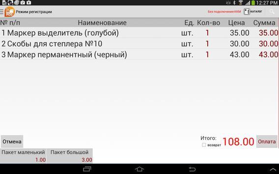 AkiTorg POS Розничная торговля apk screenshot