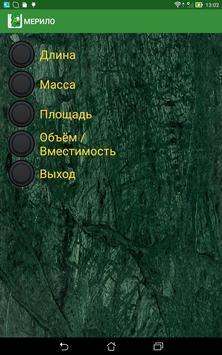 МЕРИЛО apk screenshot