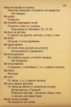 крылатые латинские выражения apk screenshot